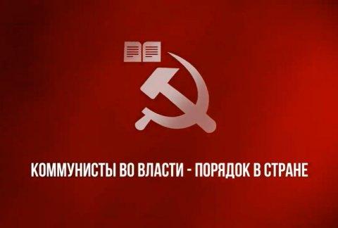 Коммунисты во власти – порядок в стране!