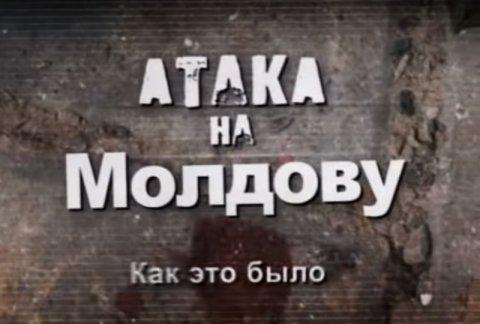 """Документальный фильм о событиях 7 апреля, """"Атака на Молдову"""""""