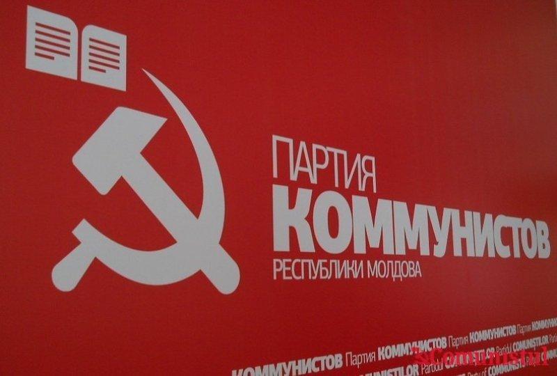 Картинки по запросу ЦК ПКРМ